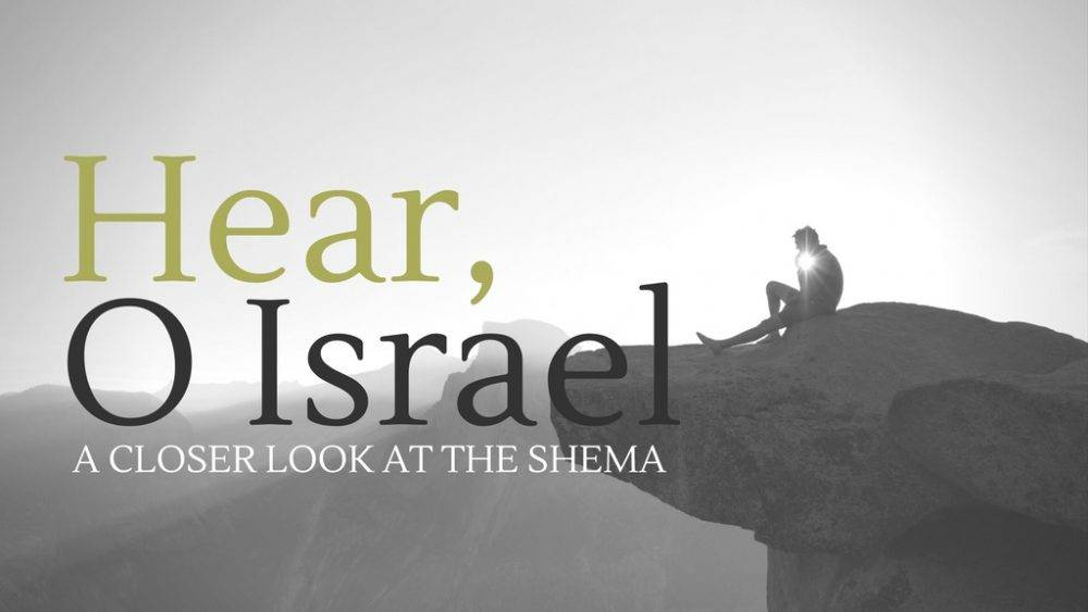 Hear, O Israel: A Closer Look At The